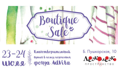 Boutique Sale