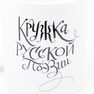 кружка Русской поэзии