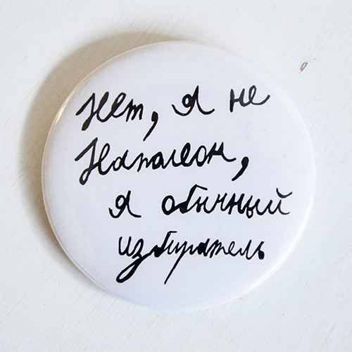 Значок «Нет, я не Наполеон, я обычный избиратель»