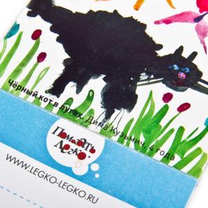 Блокнот на магните Черный кот в лугах