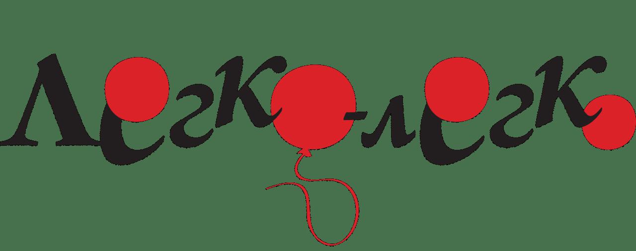 Легко-Легко - Благотворительный магазин «Легко-Легко»
