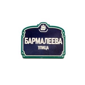 магнит Улица Бармалеева