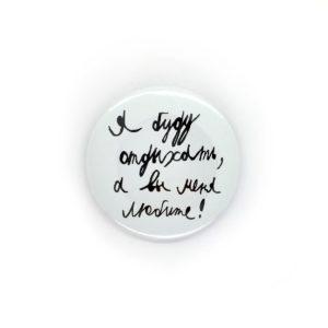 Значок «Я буду отдыхать, а вы меня любите!»