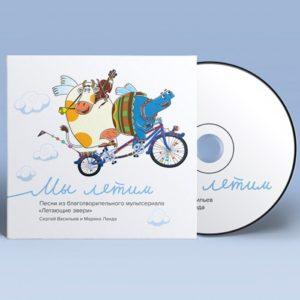 МР3 c песнями из мультсериала Летающие звери