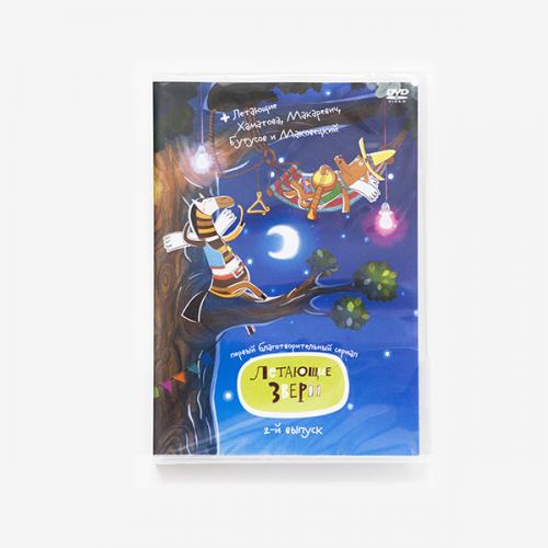 DVD-диск «Летающие звери», 2-й выпуск