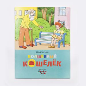Книга Волшебный кошелек