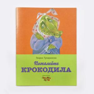 Книга Пожалейте крокодила