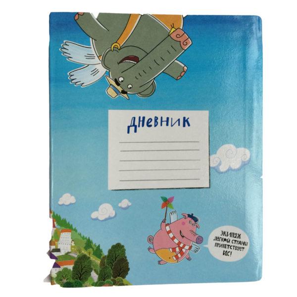 Дневник для начальной школы Летающие звери