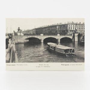 открытка репринтная Аничков мост