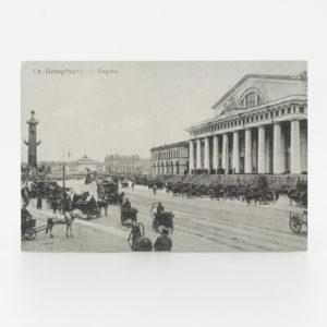 открытка репринтная Биржа