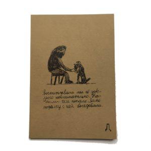 блокнот для зарисовок Сергей Довлатов и Глаша