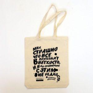 сумка Ночлежка из серии ОБЭРИУТЫ органический хлопок