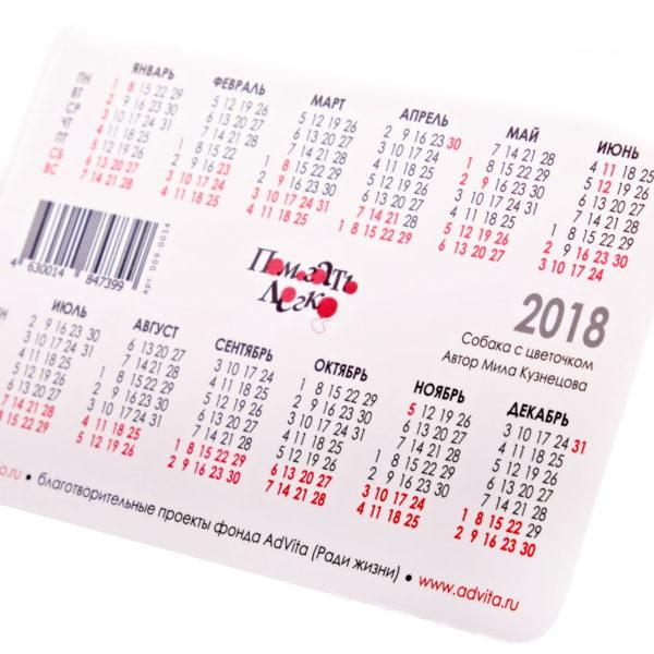 календарь собака с цветочком