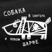 сумка собака в свитере