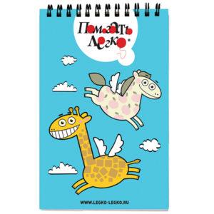 Блокнот летающая лошадь и летающий жираф