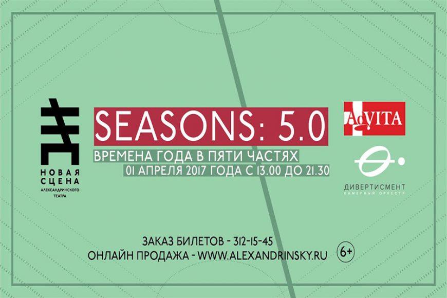 Благотворительный музыкальный фестиваль «Seasons: 5.0»