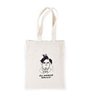 сумка хлопковая с длинными ручками Владимир Маяковский