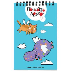 Блокнот летающий кот и бегемот