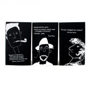 Блокноты из серии Читанные дни