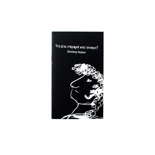 Блокнот Александр Пушкин, серия Читанные дни