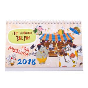 Календарь Летающие звери 2018