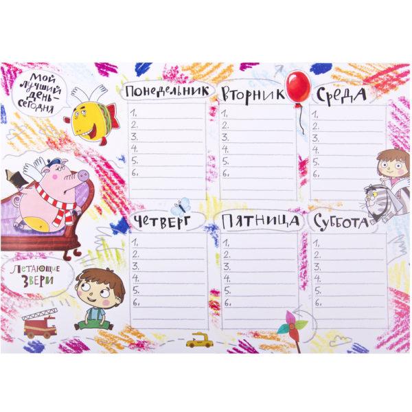 Расписание уроков Мой лучший день сегодня