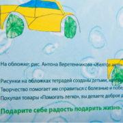 Зачетная тетрадь Желтое авто