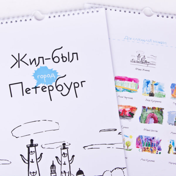 Календарь настенный на 2018 год Жил-был город Петербург