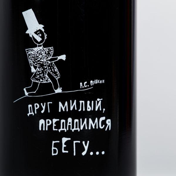 Бутылка «Друг милый, предадимся бегу...»