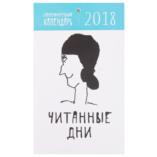 Календарь Читанные дни 2018