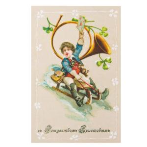 открытка почтальон на санках