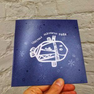 открытка рыба ледовитая снежинки