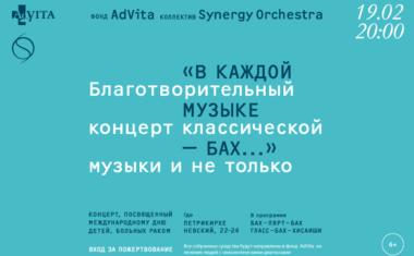 Благотворительный концерт «В каждой музыке Бах»