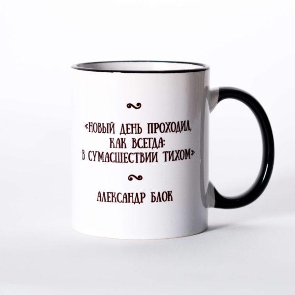 Кружка «Александр Блок»
