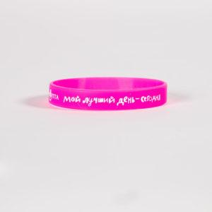 Силиконовый браслет «Мой лучший день — сегодня»