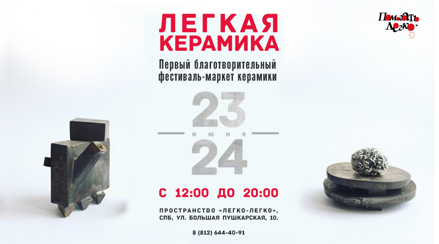 legkaya-keramika