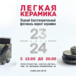 Благотворительный маркет «Легкая керамика 2018»