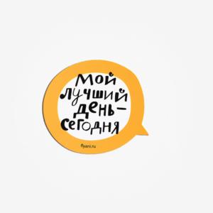 Магнит «Мой лучший день — сегодня»