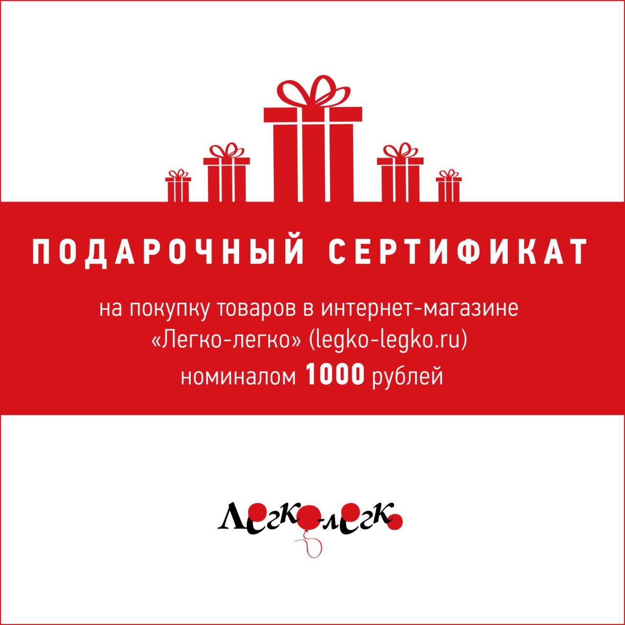 add5dce5a483 Подарочный сертификат на 1000 рублей