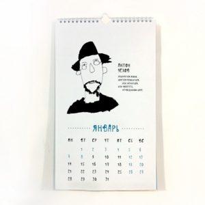 Календарь на 2019 год «Читанные дни»