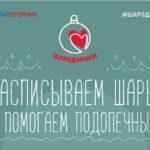 «Шародарики», или 250 000 ёлочных шаров на благотворительность
