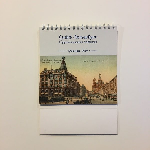 Календарь-домик «Санкт-Петербург» на 2019 год