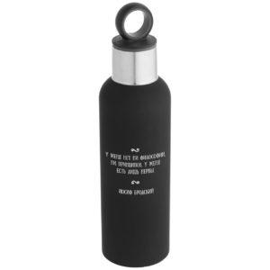 Термобутылка «Иосиф Бродский»