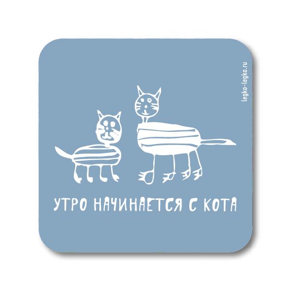 Костер «Утро начинается с кота»