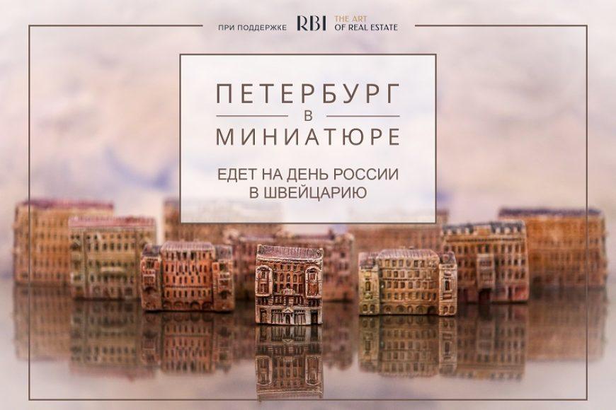 Петербургские достопримечательности упакуют и отправят в Швейцарию