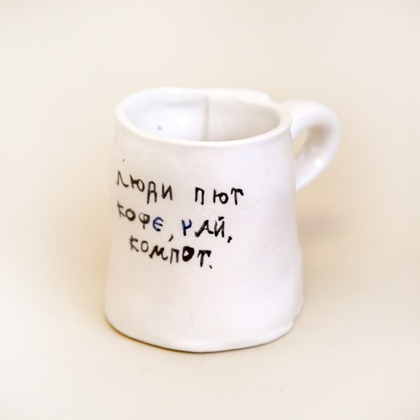 Чашка «Люди пьют»