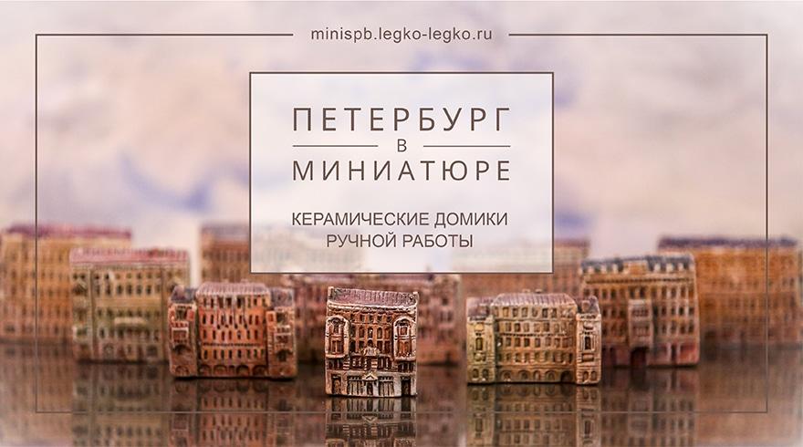 Сайт «Петербург в миниатюре»