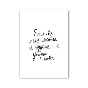 Открытка «Если вы меня любить не будете»