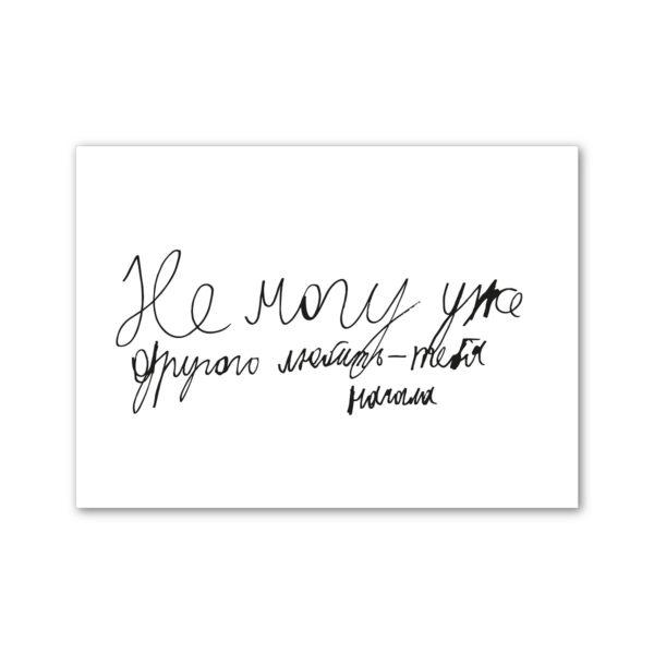Открытка «Не могу уже другого любить»