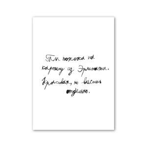Открытка «Ты как картина в Эрмитаже»